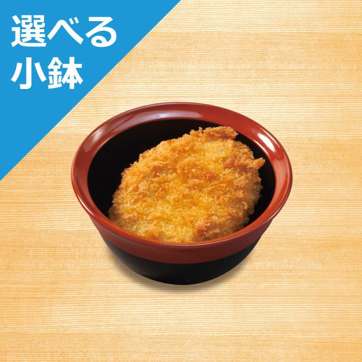 コロッケ<選べる小鉢>