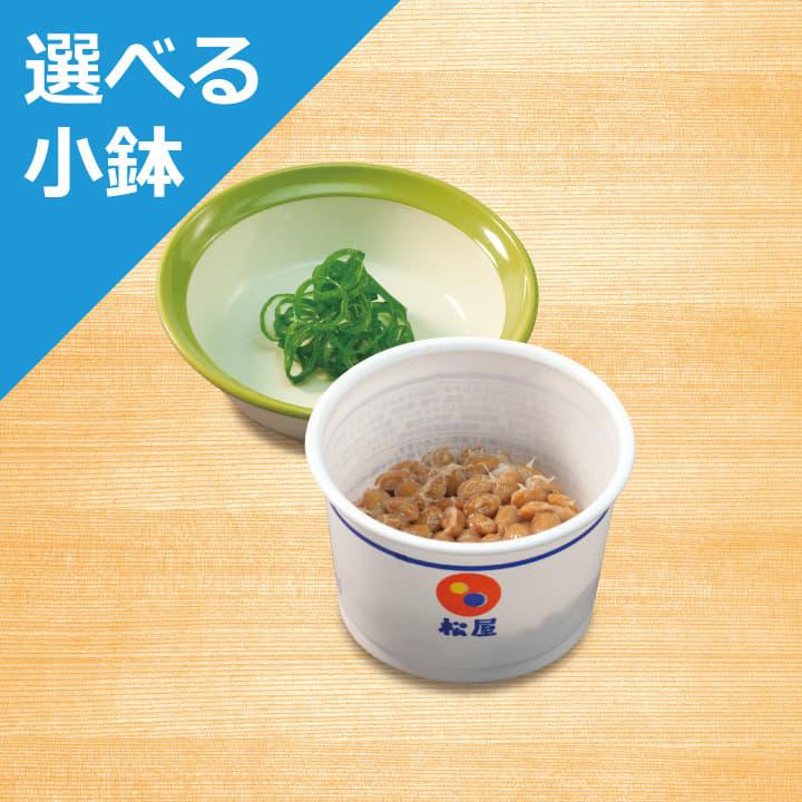 納豆<選べる小鉢>