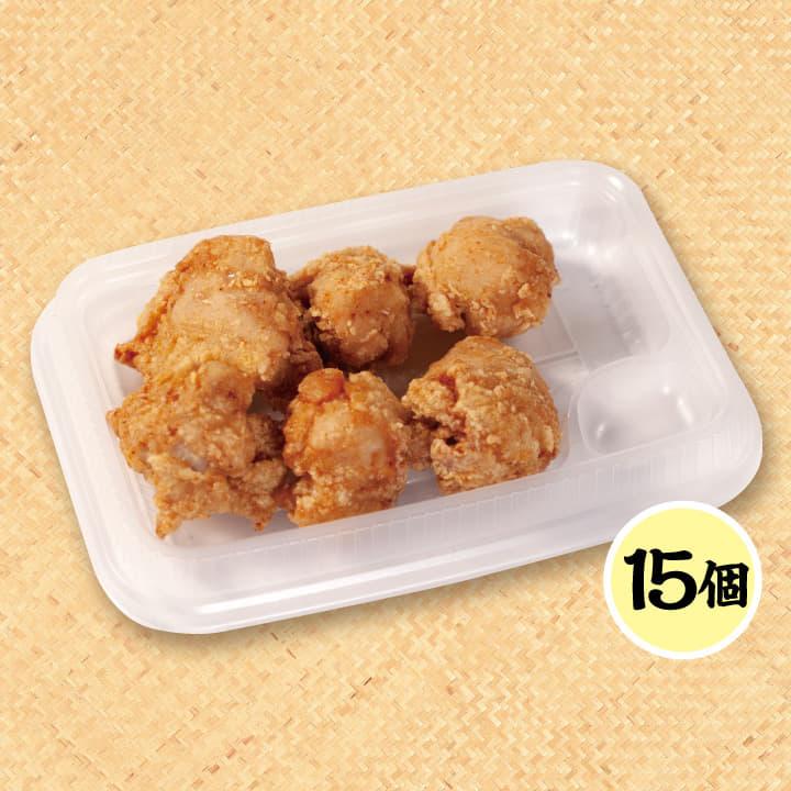本格唐揚げ(15個)