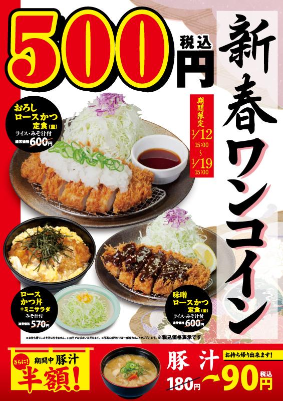 https://www.matsuyafoods.co.jp/matsunoya/news/images/170106_one_coin.jpg