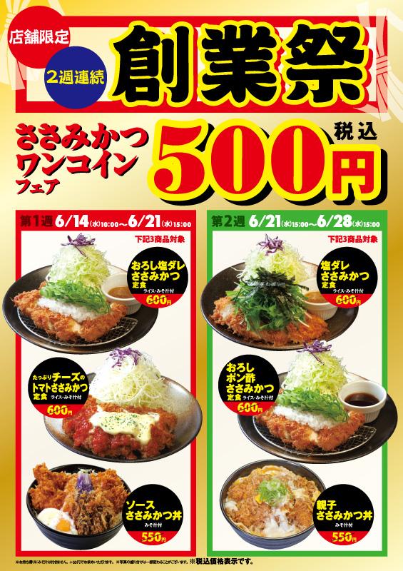 【2017❤旅遊】夏之遊✈️大阪 。★。24小時連鎖店松乃屋豬扒定食店 ...