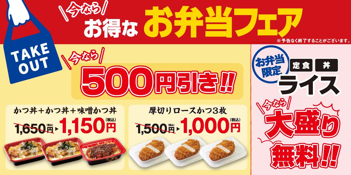 おうちでみんなで食べよう!松のやのお得なお弁当フェア!!