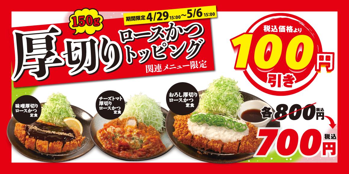 厚切りロースかつトッピング関連100円引きフェア 開催!