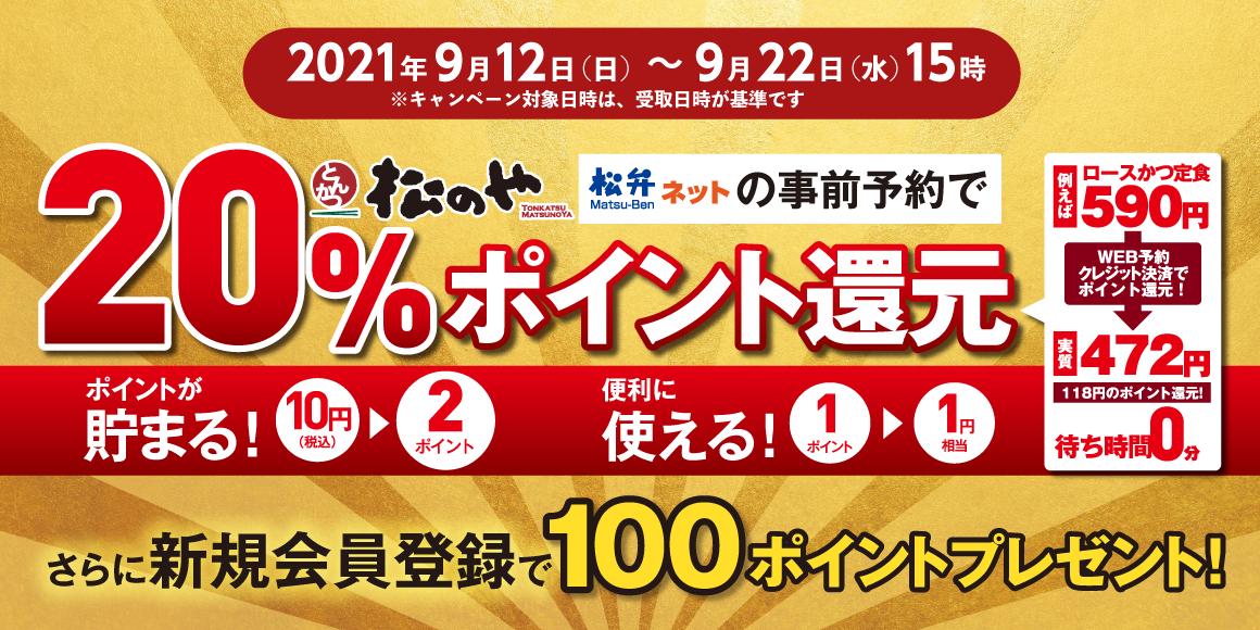 緊急事態宣言延長に伴い急遽「松のや」も決定!!松弁20%ポイント還元キャンペーン!