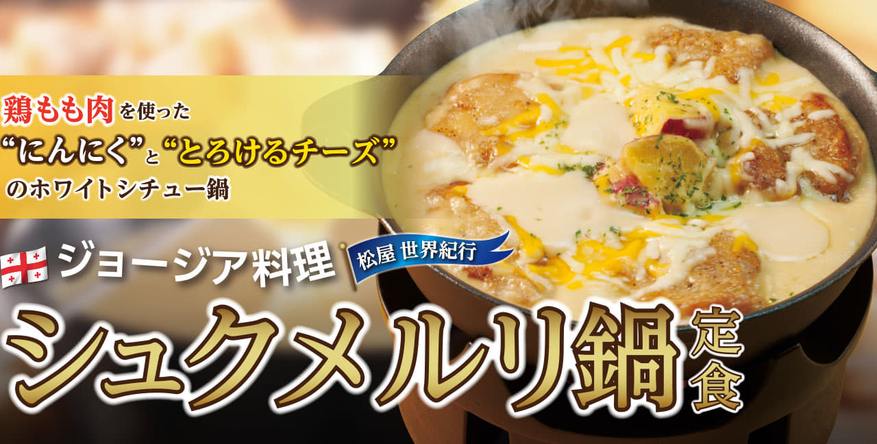 シュクメルリ鍋定食新発売!