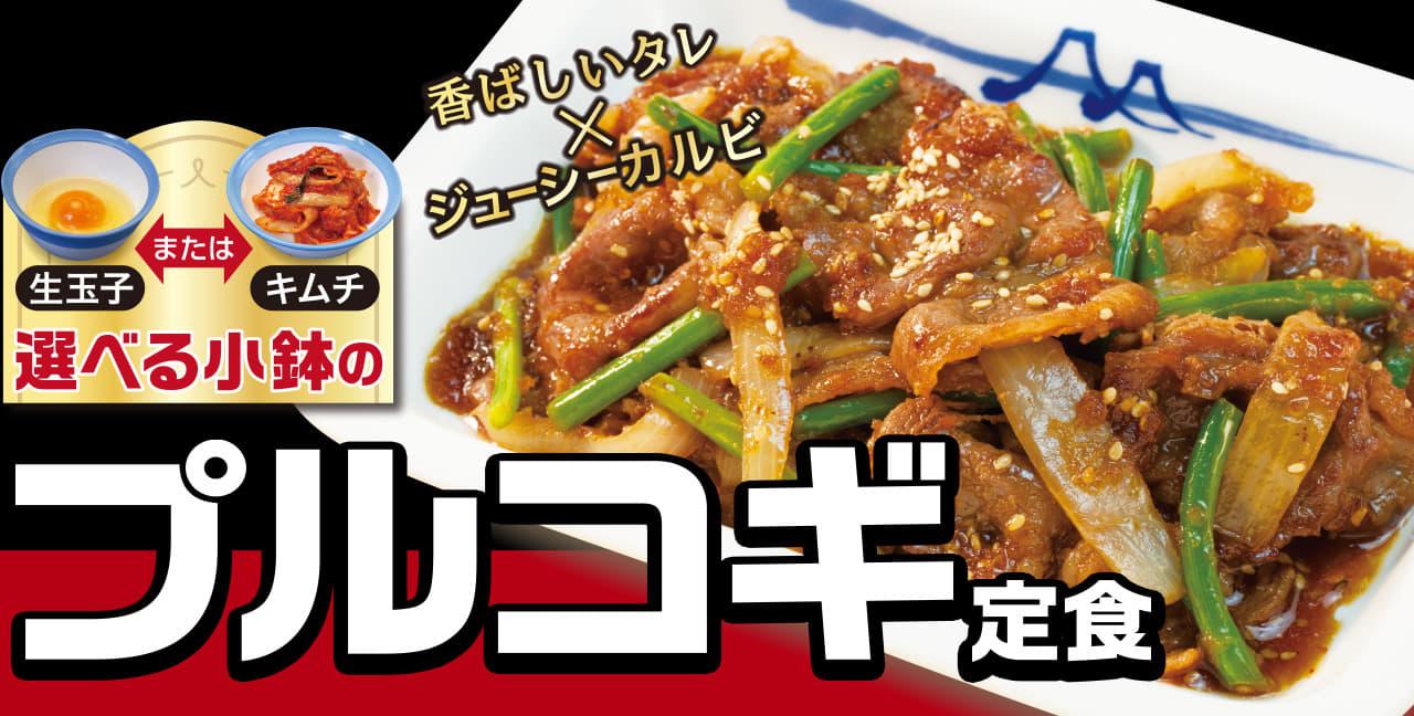 """""""選べる小鉢""""のプルコギ定食発売!"""