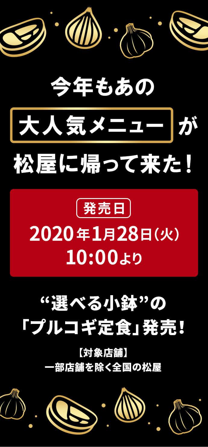 """今年もあの大人気メニューが松屋に帰って来た! """"選べる小鉢""""の「プルコギ定食」発売!"""
