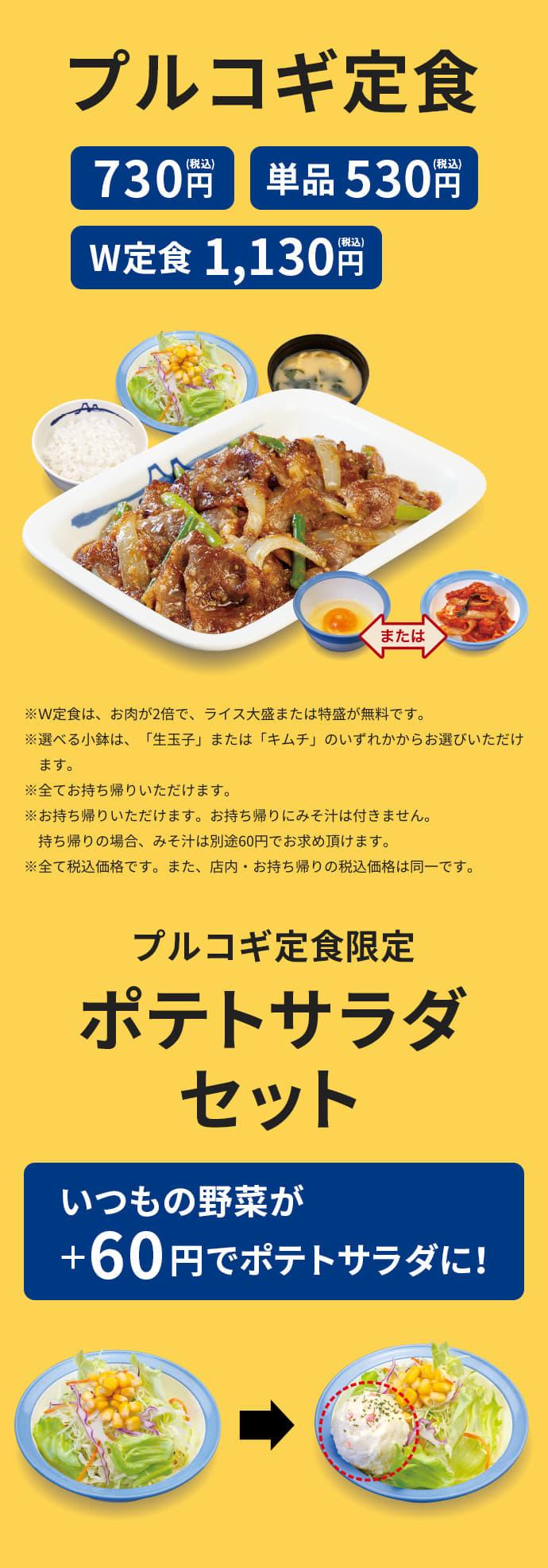 シュクメルリ鍋定食 790円(ライス・生野菜・みそ汁付き) シュクメルリライスセット 730円(ライス・みそ汁付き)