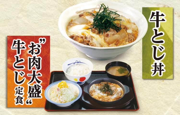 """牛とじ丼・""""お肉大盛""""牛とじ定食発売!"""