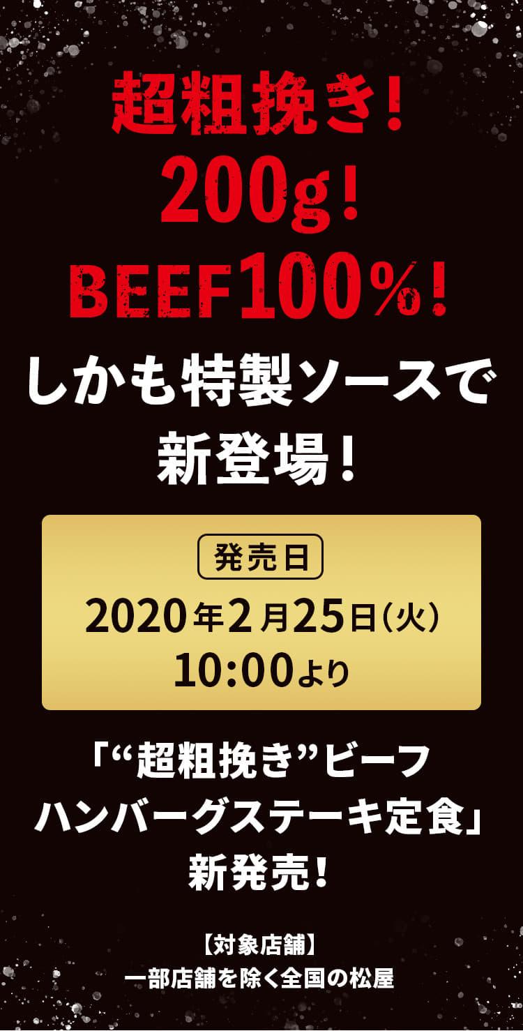 """超粗挽き! 200g!BEEF100%!しかも特製ソースで新登場! 2020年2月25日(火)午前10時より""""超粗挽き""""ビーフハンバーグステーキ定食新発売!"""