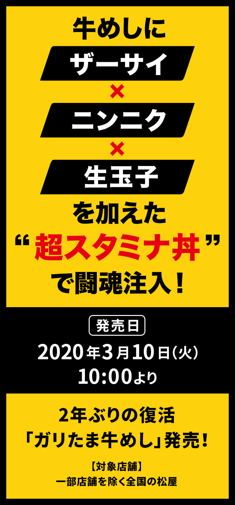 牛めしに、ザーサイとニンニクと生玉子を加えた超スタミナ丼で闘魂注入!2020年3月10日(火)午前10時より、2年ぶりの復活「ガリ玉牛めし」発売!