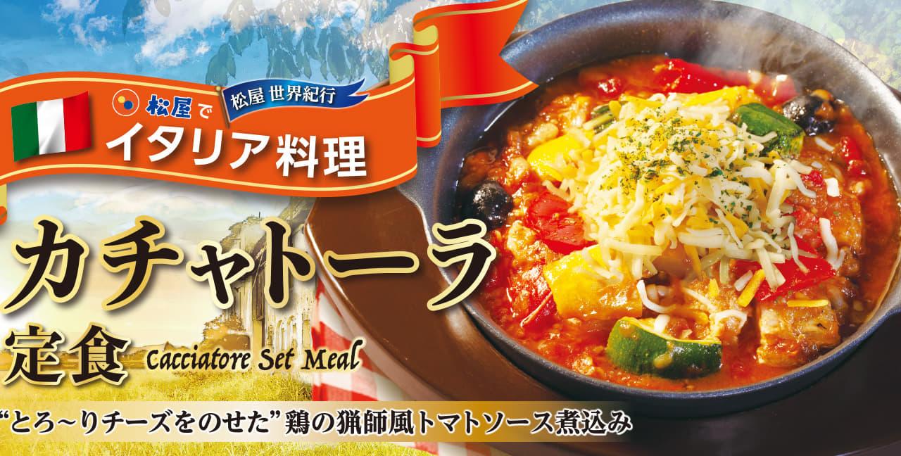 松屋でイタリア料理‼カチャトーラ定食新発売!