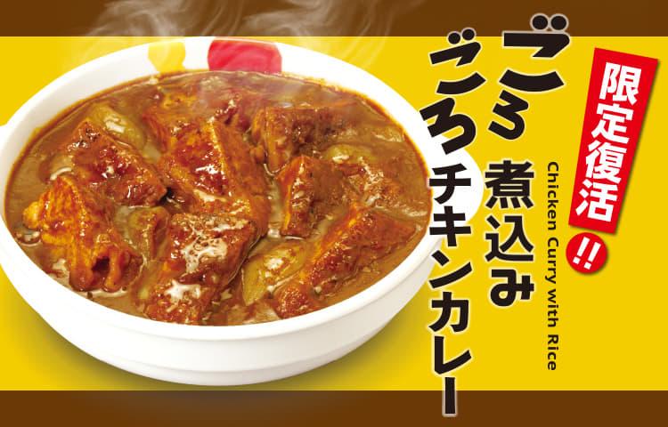 「ごろごろ煮込みチキンカレー」限定販売!