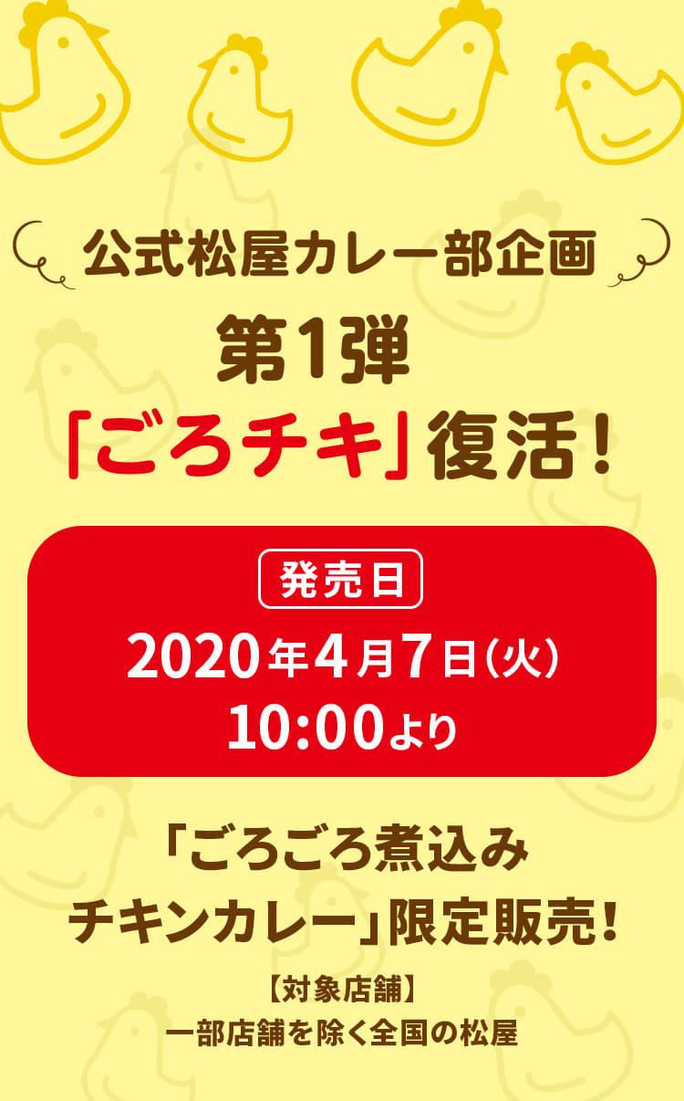 公式松屋カレー部企画 第1弾「ごろチキ」復活! 『ごろごろ煮込みチキンカレー』が限定発売!2020年4月7日(火)10 :00より発売です。