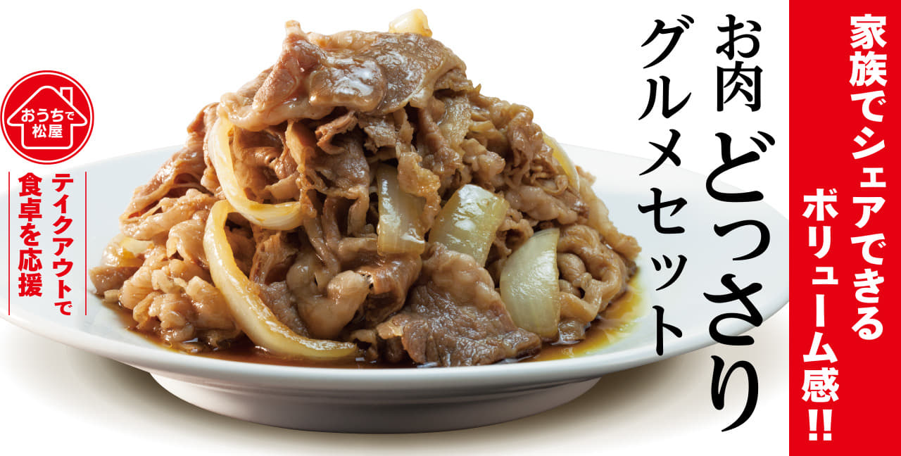 1週間限定 「お肉どっさりグルメセット」発売!