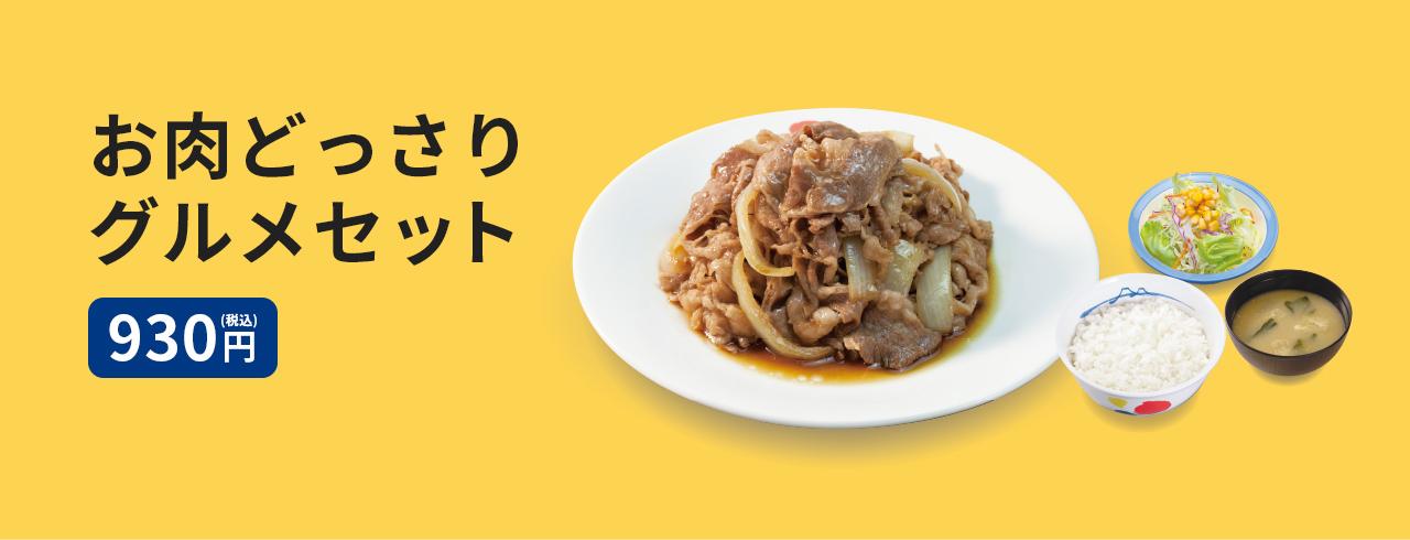 お肉どっさりグルメセット 930円 (ライス・生野菜・みそ汁付)