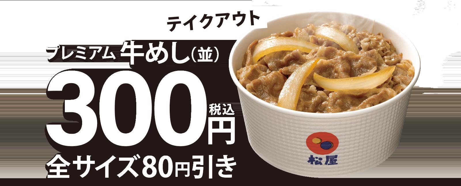 「牛めし(並)300円」「オリジナルカレー大復活」キャンペーン開催!