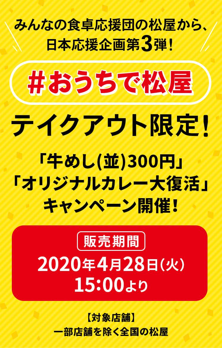 みんなの食卓応援団の松屋から、 日本応援企画 第3弾!【#おうちで松屋】テイクアウト限定!「牛めし(並)300円」「オリジナルカレー大復活」 キャンペーン開催!2020年4月28日(火)午後3時から発売です。