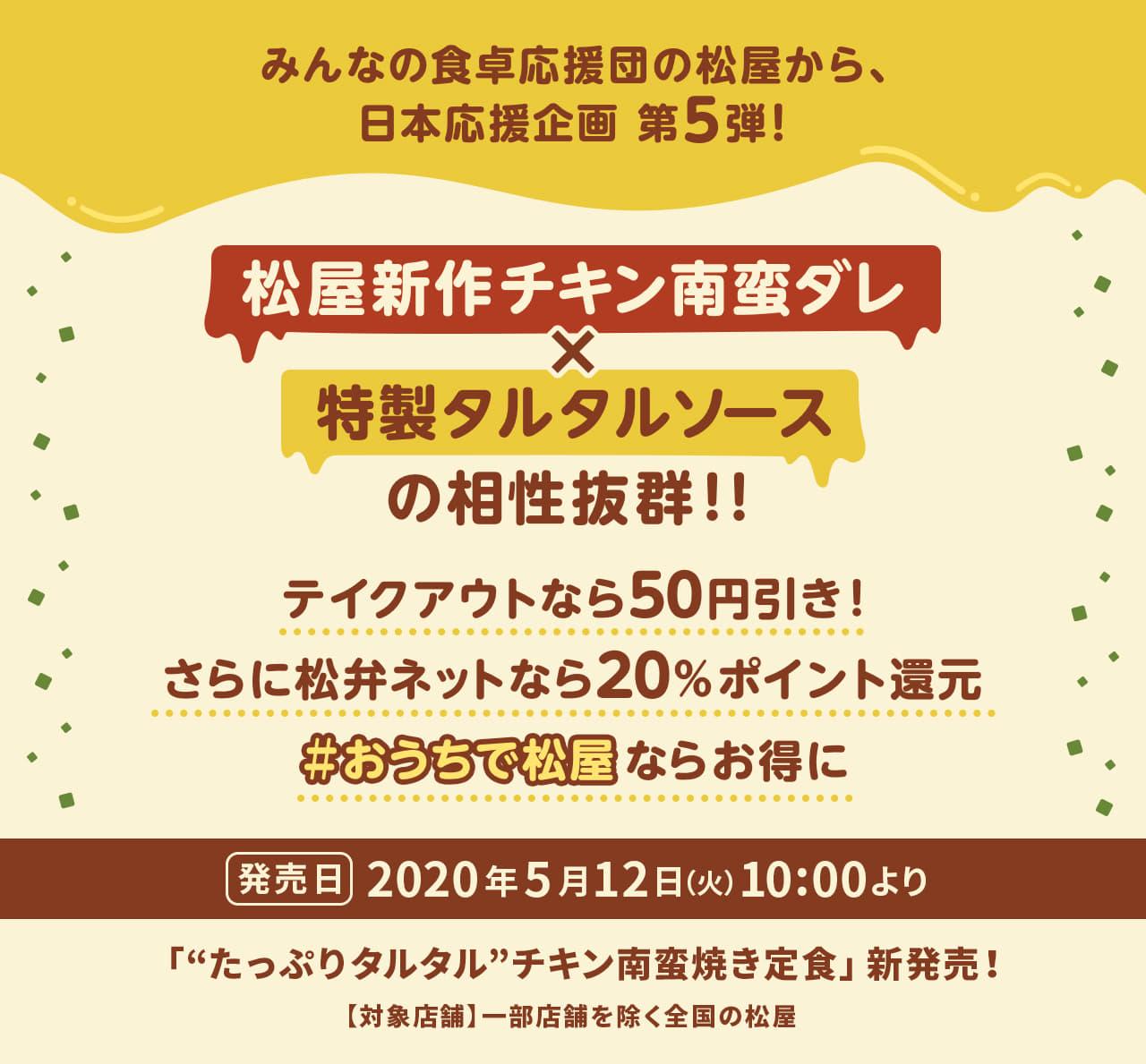 みんなの食卓応援団の松屋から、 日本応援企画 第5弾!松屋の新作チキン南蛮ダレ×特製タルタルソースの相性抜群!テイクアウトなら50円引き!さらに松弁ネットなら20%ポイント還元 #おうちで松屋ならお得に2020年5月12日(火)10 :00より新発売です。