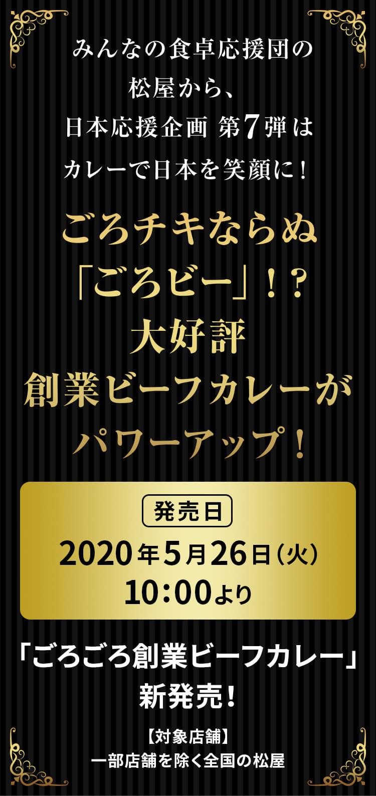 みんなの食卓応援団の松屋から、日本応援企画第7弾はカレーで日本を笑顔に! ごろチキならぬ「ごろビー」!? 大好評創業ビーフカレーがパワーアップ!
