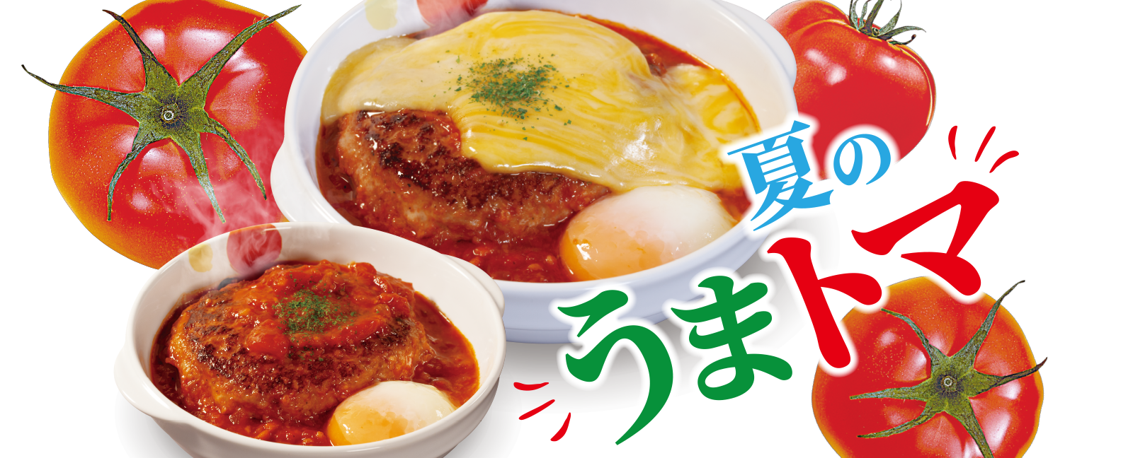 うまトマハンバーグシリーズ 発売!