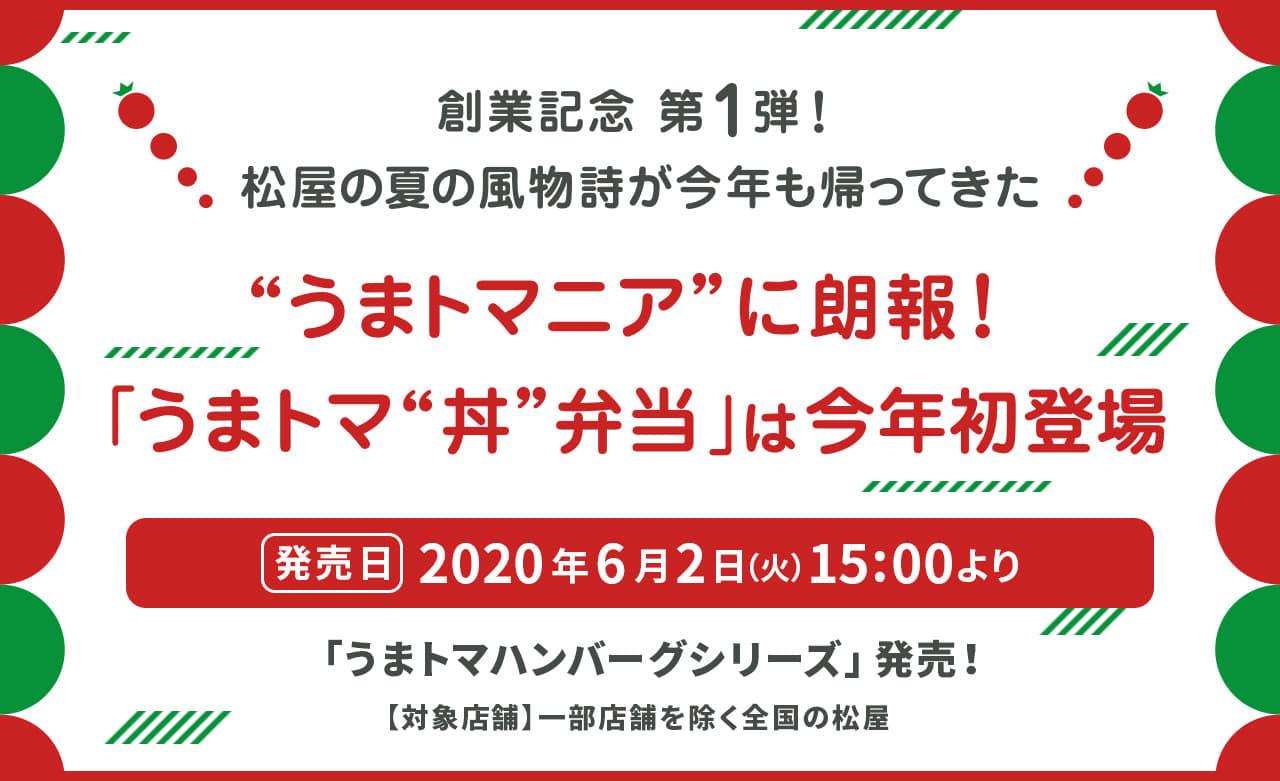 """創業記念 第1弾! 松屋の夏の風物詩が今年も帰ってきた。""""うまトマニア""""に朗報!「うまトマ""""丼""""弁当」は今年初登場。2020年6月2日(火)午後3時より発売します。"""