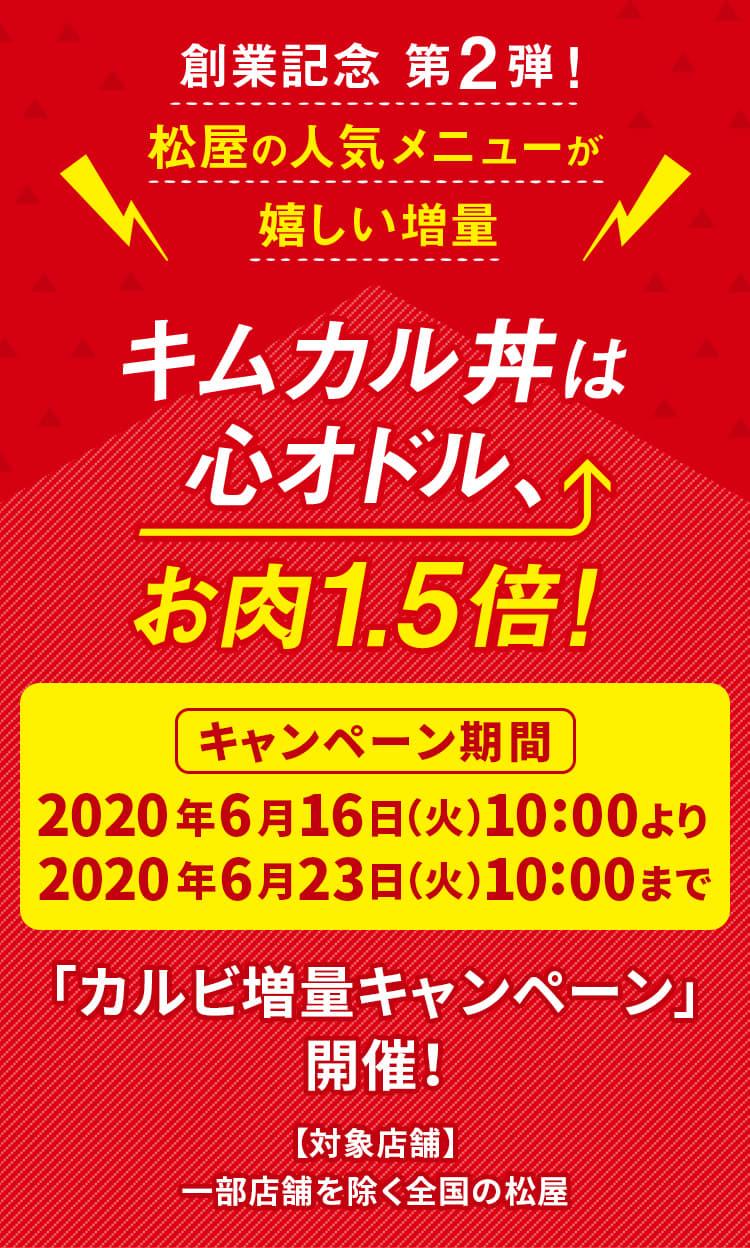 創業記念 第2弾! 松屋の人気メニューが嬉しい増量。キムカル丼は心オドル、 お肉1.5倍!キャンペーン期間は2020年6月16日(火)午前10時より2020年6月23日(火)午前10時まで。