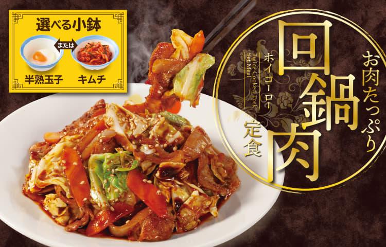 選べる小鉢のお肉たっぷり回鍋肉定食発売!