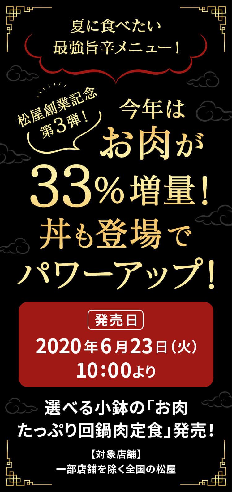 夏に食べたい 最強旨辛メニュー!松屋創業記念 第3弾!今年はお肉が33%増量! 丼も登場でパワーアップ!2020年6月23日(火)午前10時より発売です。