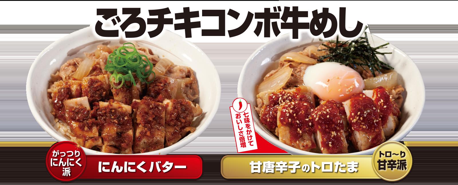 ごろチキコンボ牛めし新発売!