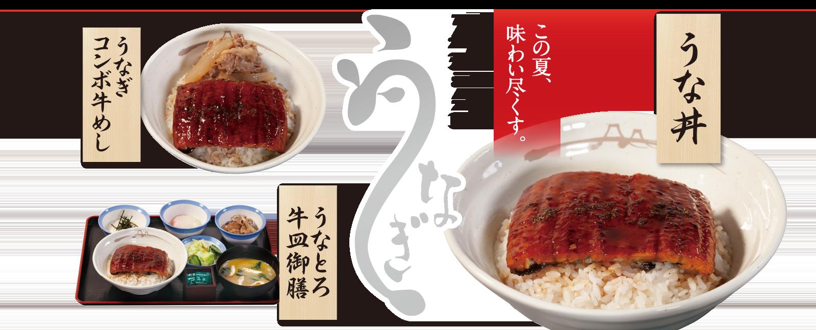 うな丼発売!