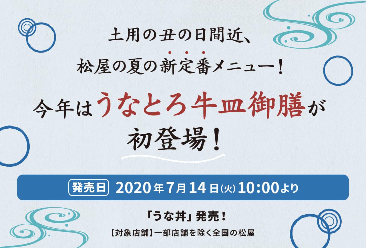土用の丑の日間近、 松屋の夏の新定番メニュー!今年はうなとろ牛皿御膳が初登場!2020年7月14日(火)午前10時より発売です。