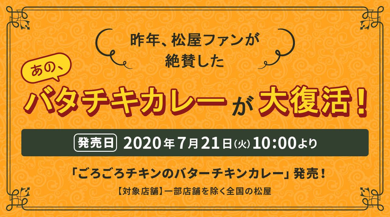 昨年、松屋ファンが 絶賛した、あのバタチキカレーが大復活!2020年7月21日(火)午前10時より発売です。