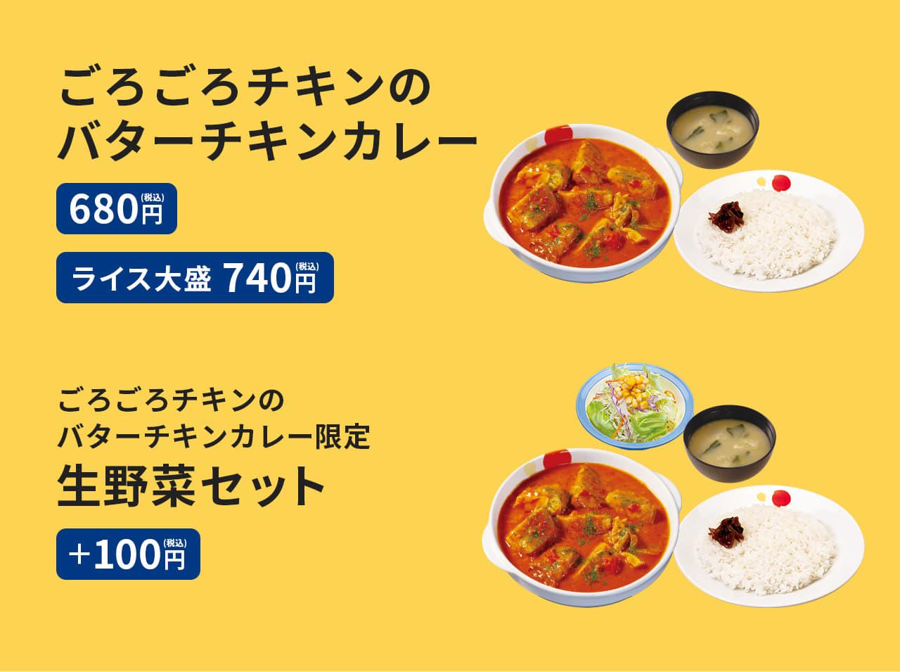 ごろごろチキンのバターチキンカレー(みそ汁付き)680円。ライス大盛740円。生野菜(ごろごろチキンのバターチキンカレーをご注文のお客様限定) プラス100円。