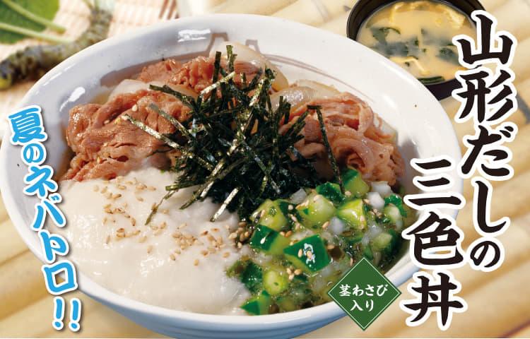 山形だしの三色丼新発売!