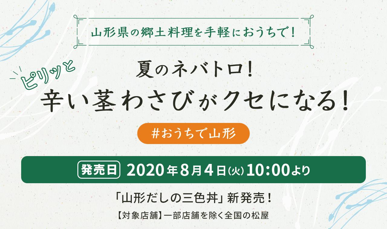 「#おうちで山形」山形県の郷土料理を手軽におうちで! 夏のネバトロ!ピリッと辛い茎わさびがクセになる!2020年8月4日(火)午前10時より発売です。