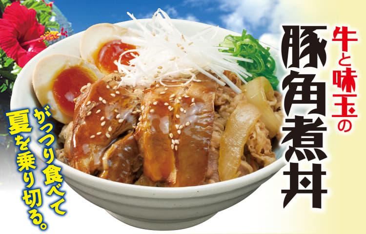 牛と味玉の豚角煮丼発売!