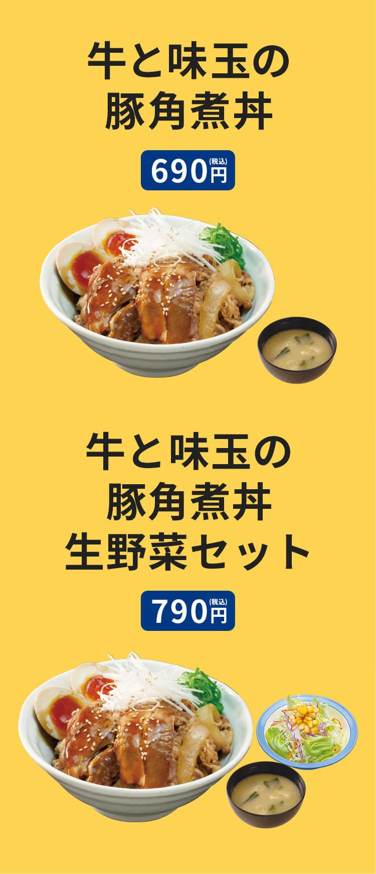 牛と味玉の豚角煮丼(みそ汁付)690円。牛と味玉の豚角煮丼生野菜セット(みそ汁・生野菜付)790円。