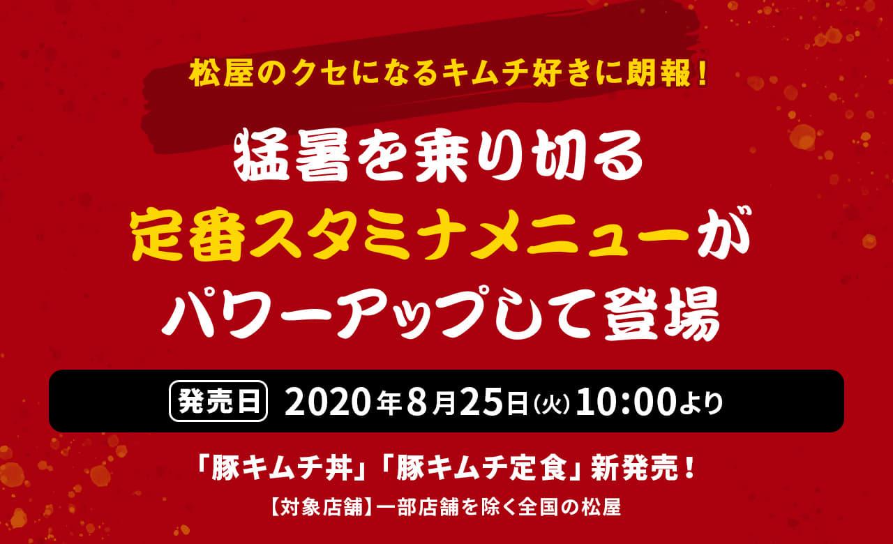 松屋のクセになるキムチ好きに朗報! 猛暑を乗り切る定番スタミナメニューがパワーアップして登場。2020年8月25日(火)午前10時より新発売です。