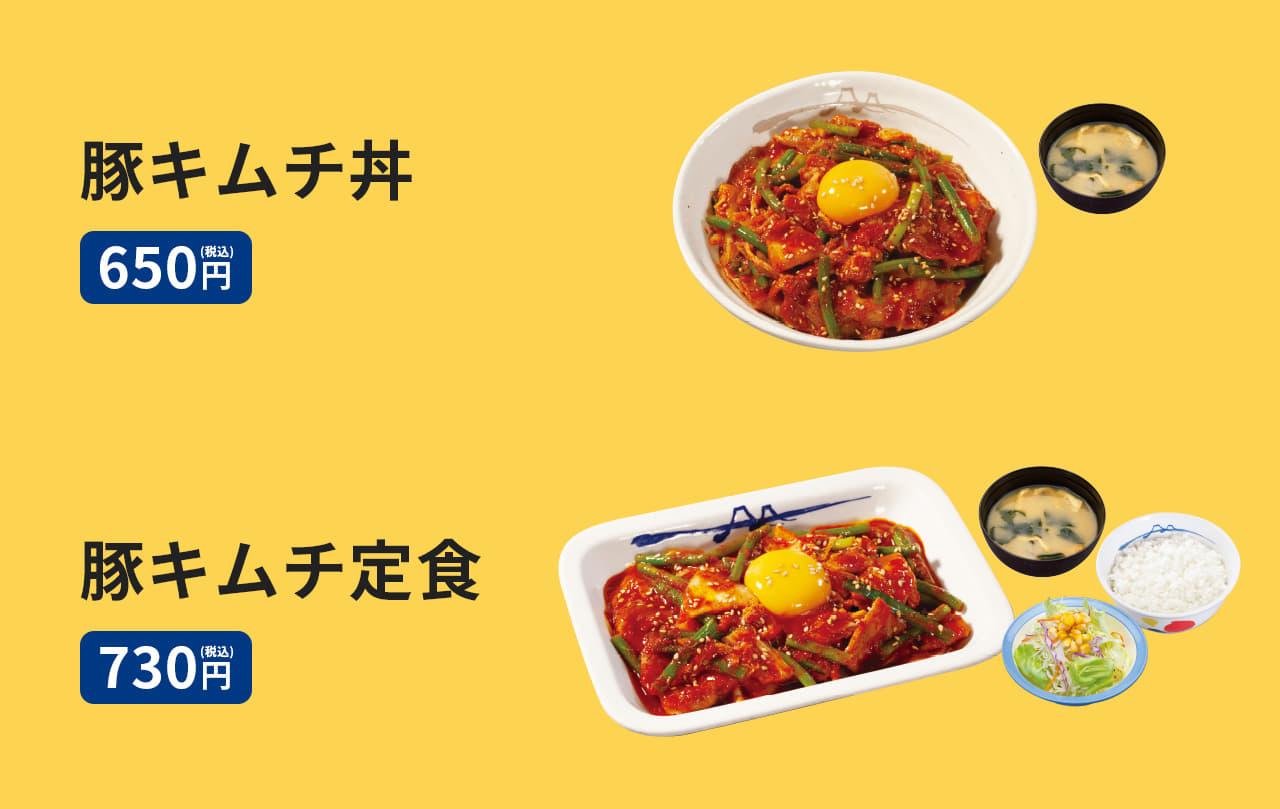 豚キムチ丼(みそ汁、生玉子または半熟玉子付)650円。豚キムチ定食(ライス、みそ汁、生野菜、生玉子または半熟玉子付)730円。