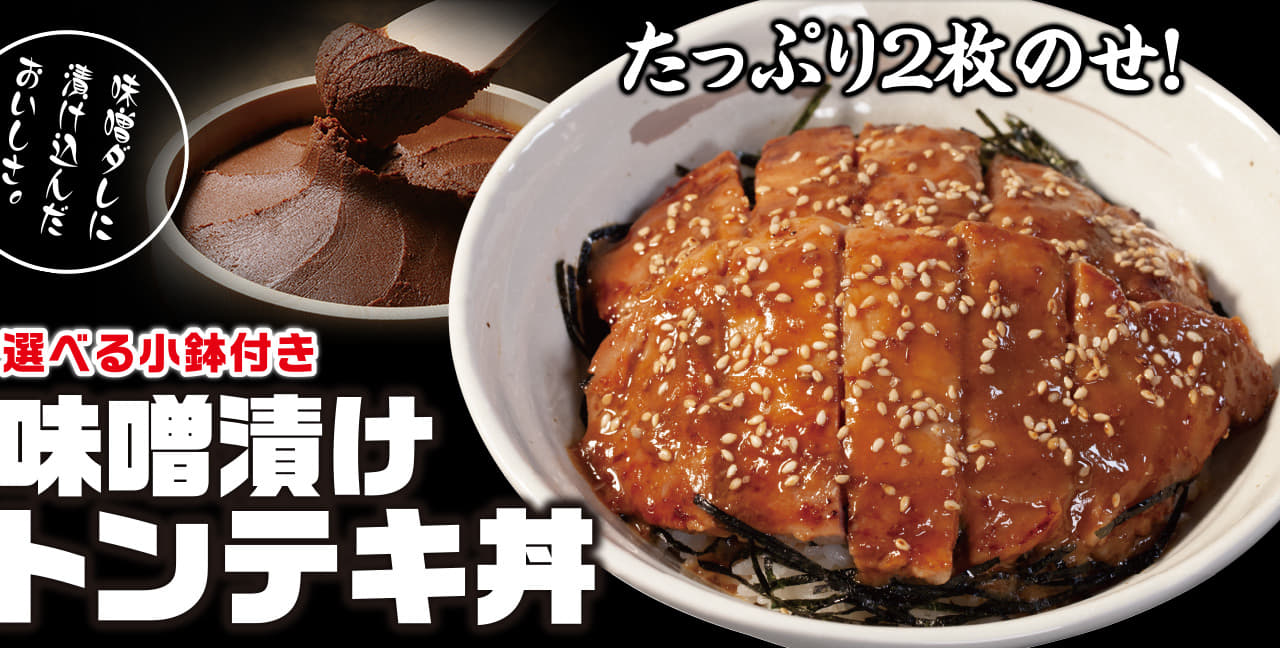 たっぷり2枚のせ味噌漬けトンテキ丼新発売!