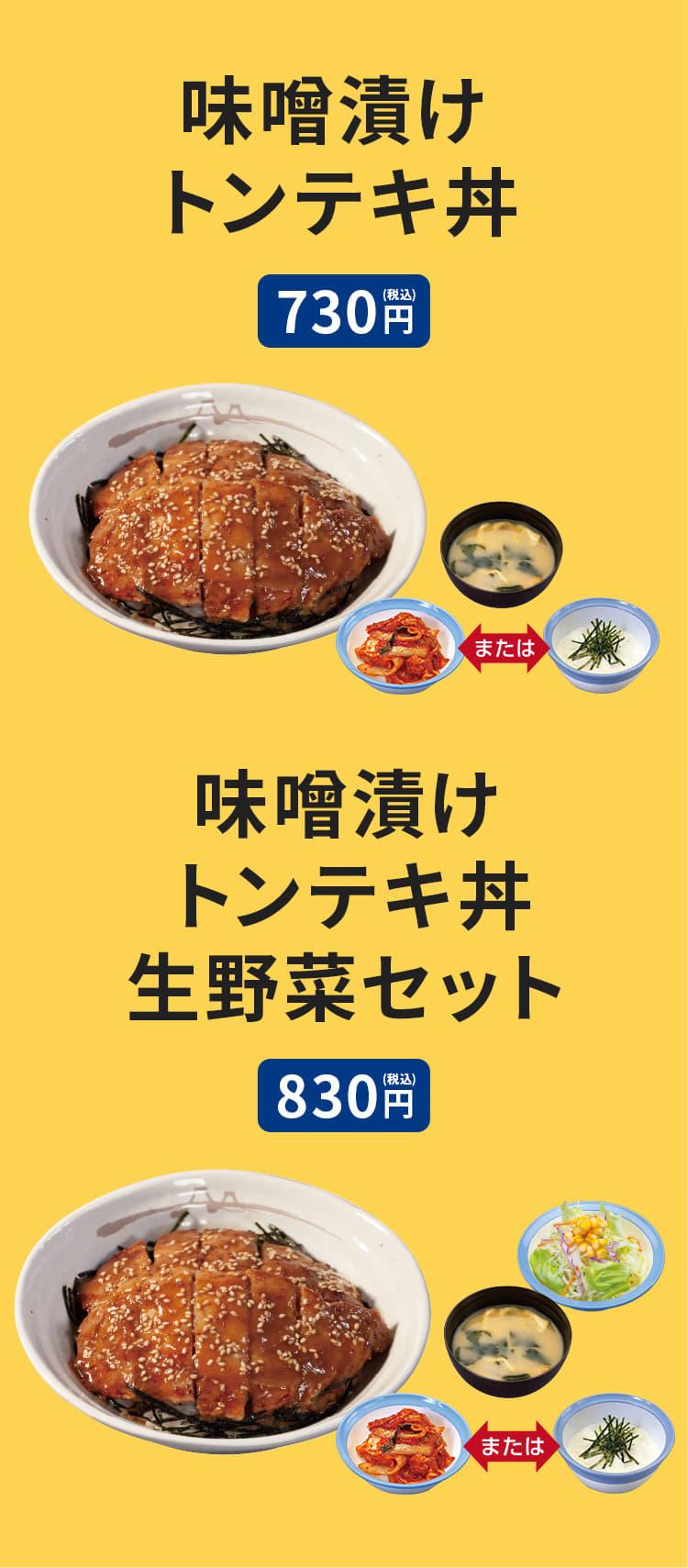 味噌漬けトンテキ丼(みそ汁、キムチまたはとろろ付)730円。味噌漬けトンテキ丼生野菜セット(みそ汁、キムチまたはとろろ、生野菜付)830円。