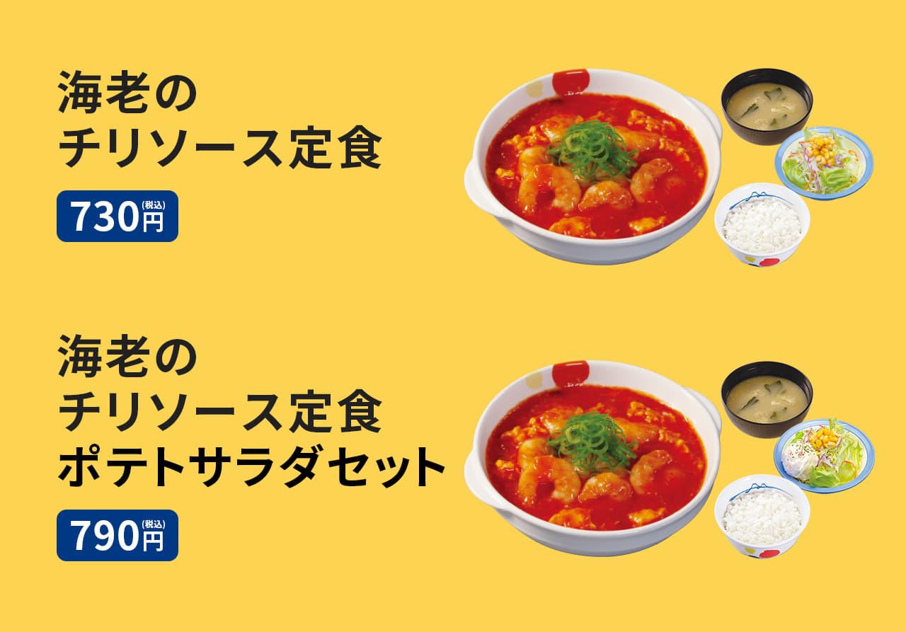 海老のチリソース定食(ライス、みそ汁、生野菜付)730円。海老のチリソースW(ダブル)定食(ライス、みそ汁、生野菜付)1,130円。ポテトサラダ(海老のチリソース定食をご注文のお客様限定) プラス60円。 海老のチリソース単品 530円。