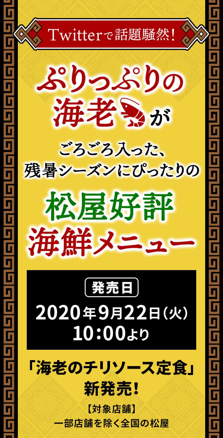 Twitterで話題になった松屋のエビチリが満を持して全店販売! ぷりっぷりの海老がごろごろ入った、残暑シーズンにぴったりの松屋好評海鮮メニュー!2020年9月22日(火)午前10時より新発売です。