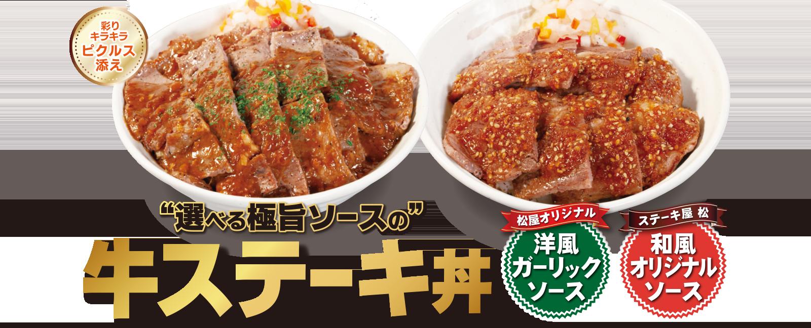 選べる極旨ソースの牛ステーキ丼新発売!