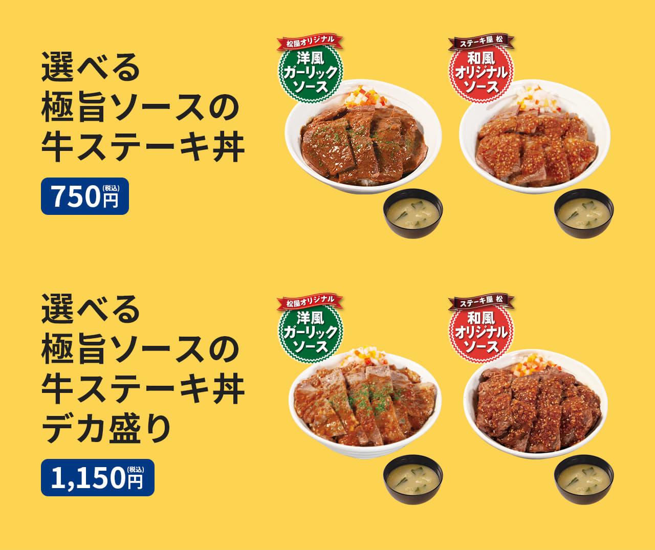 選べる極旨ソースの牛ステーキ丼(みそ汁付)750円。選べる極旨ソースの牛ステーキ丼デカ盛り(みそ汁付)1,150円。生野菜セット(牛ステーキ丼メニューご注文に限る)プラス100円。