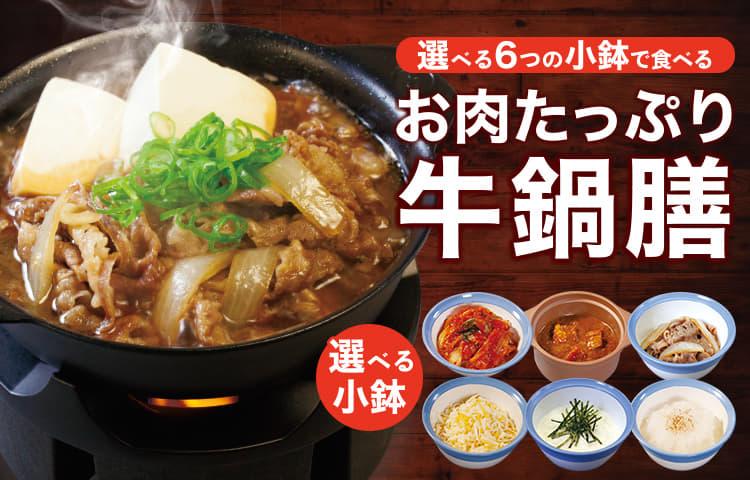 選べる6つの小鉢お肉たっぷり牛鍋膳新発売!