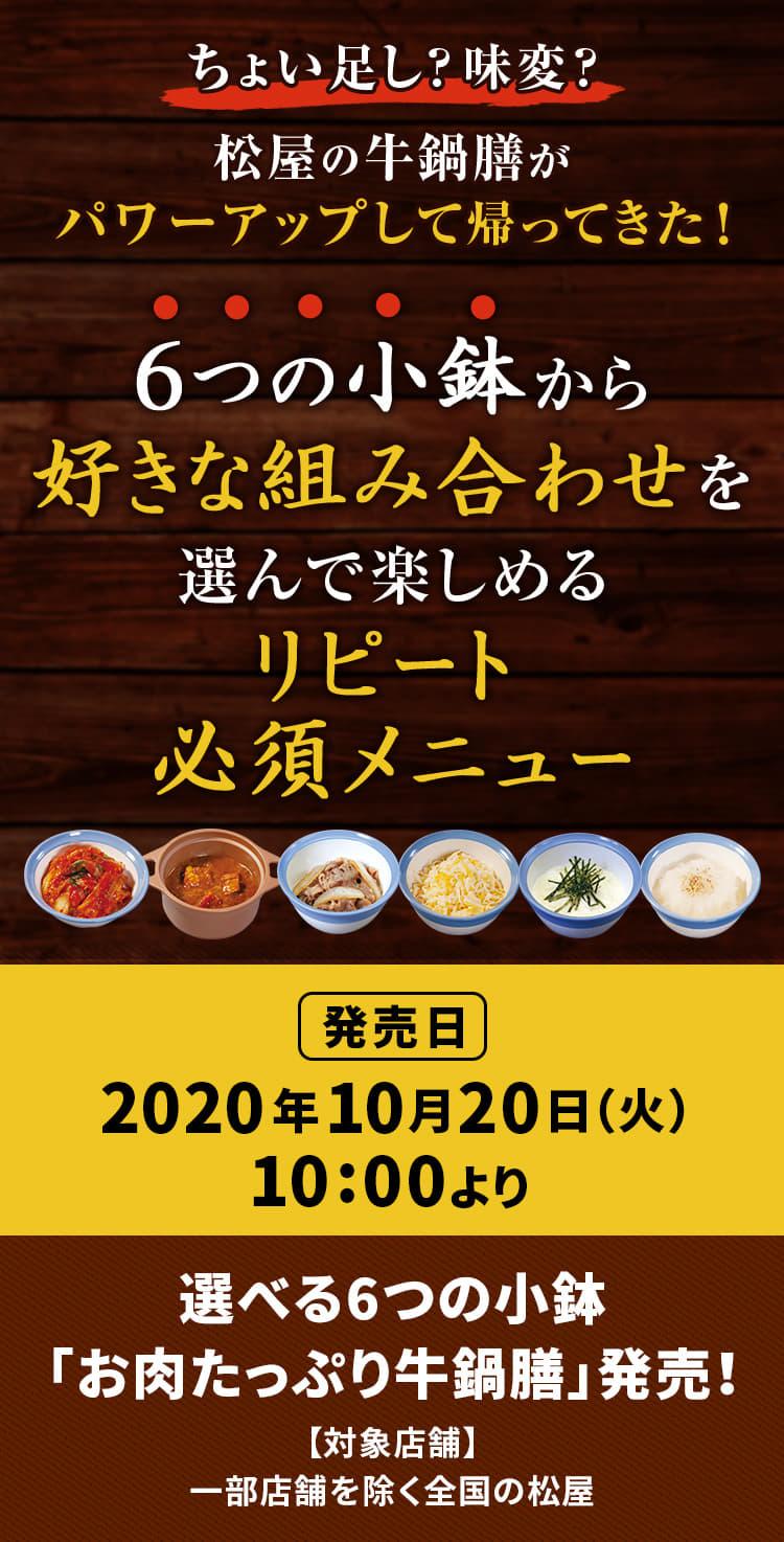 ちょい足し?味変?松屋の牛鍋膳がパワーアップして帰ってきた! 6つの小鉢から好きな組み合わせを選んで楽しめるリピート必須メニュー!2020年10月20日(火)午前10時より発売です。