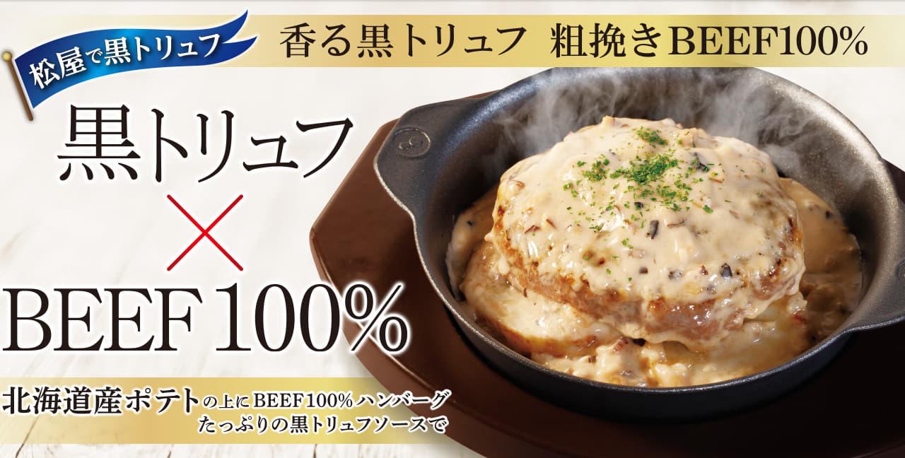 黒トリュフソースのビーフハンバーグ定食新発売!