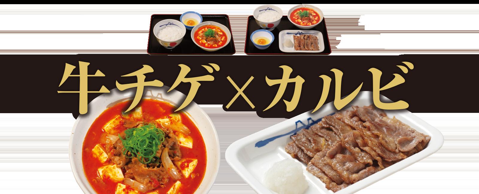 お肉たっぷり「牛キムチチゲ膳」新発売!
